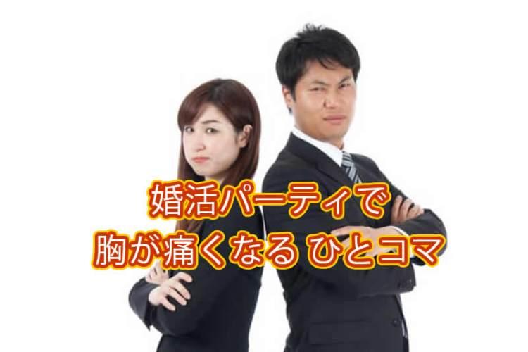 不愉快 結婚相談所 佐賀 福岡 おすすめ 再婚 料金