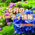 6月の婚活パーティ 結婚 相談所 佐賀 福岡 再婚