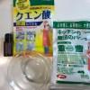 激安!お家で簡単いい香りの入浴剤を作る方法!