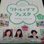 リトルママフェスタ東京2017春 パンフレット
