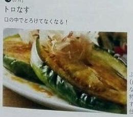 オイシックス 珍野菜 トロなす