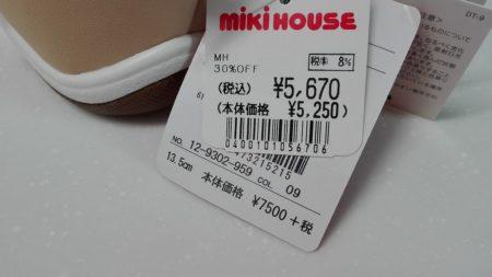 ミキハウスランド 30%オフ 値引き