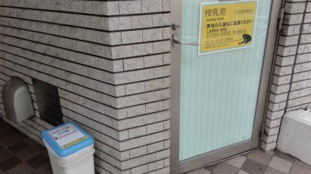 上野動物園 授乳室