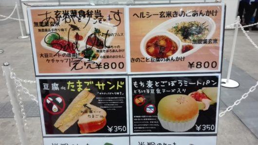 たまひよファミリーパーク2016 食事