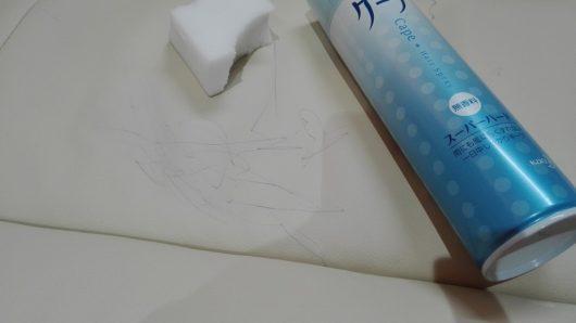 白いソファ 落書き ボールペン 消す ケープ