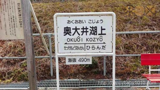 大井川鉄道 アプトライン 奥大井湖上駅