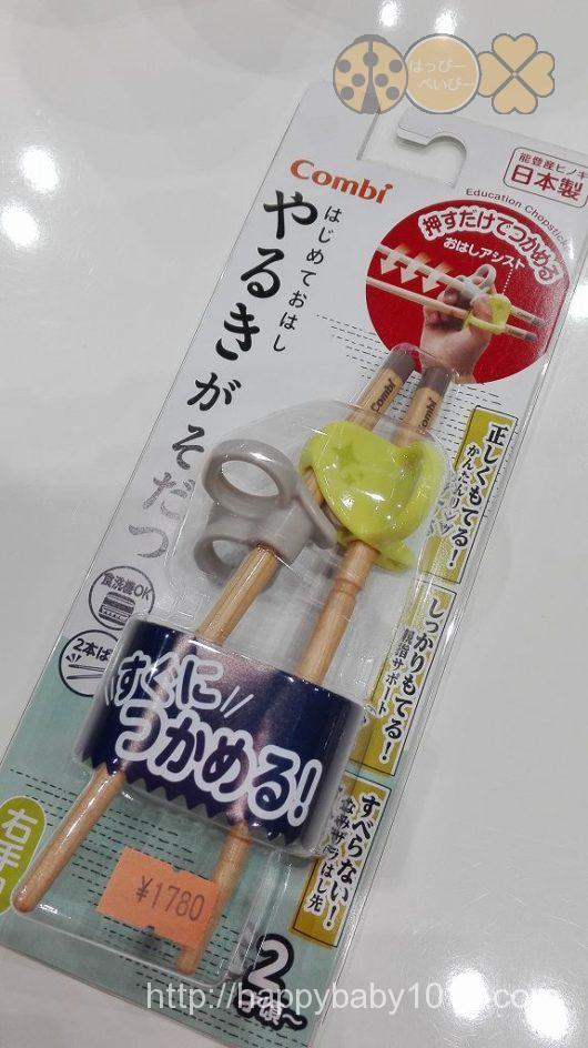 ベビー・キッズ&マタニティショー2017 会場内 販売品 お土産 コンビ お箸