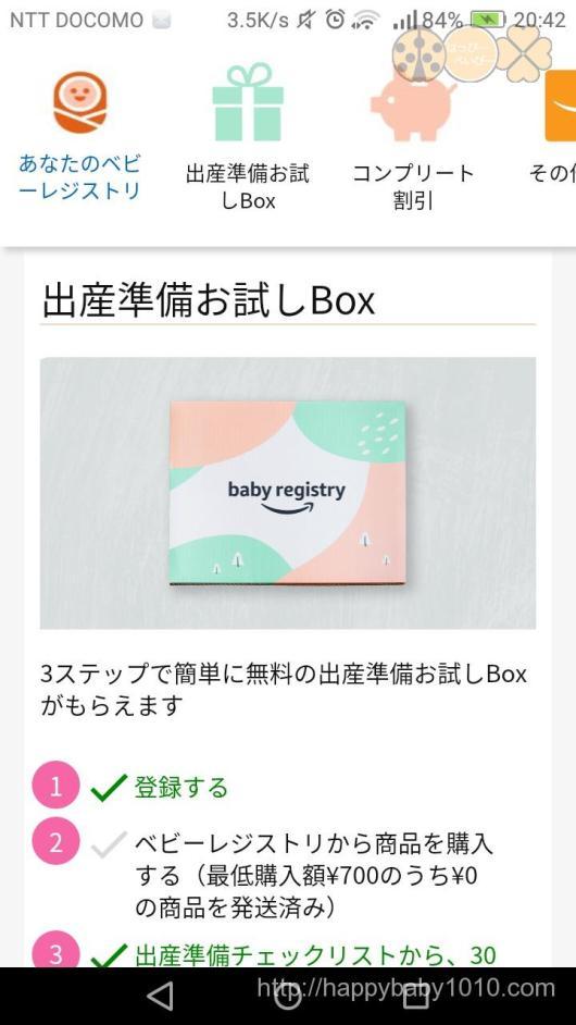 ベビーレジストリ 出産準備お試しBox