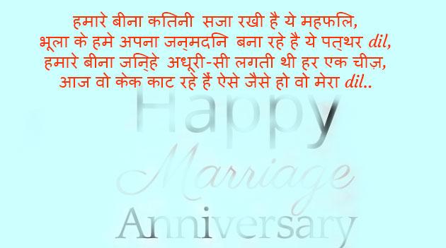 Birthday-wishes-to-husband-in-hindi