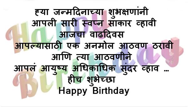 Birthday-wishes-in-marathi