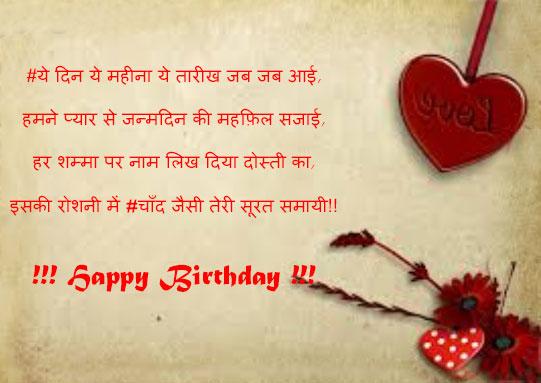 Birthday-shayari-in-hindi-for-family-and-friends