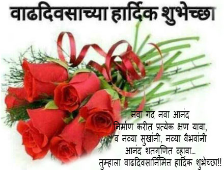 birthday-status-for-brother-in-marathi