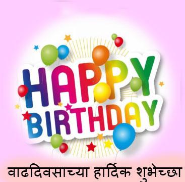 Birthday-wishes-for-friend-in-marathii