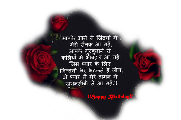 Birthday-wishes-for-husband-in-hindi-status-quotes