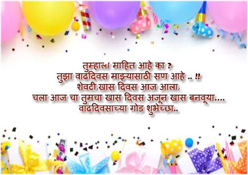 Happy birthday status in marathi