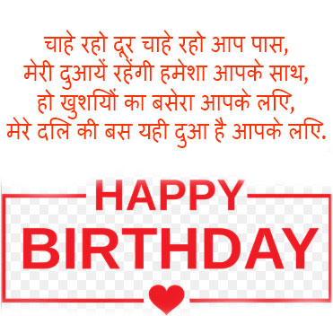 birthday-wishes-for-husband-in-hindi