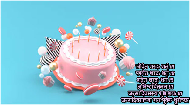 Happy birthday status messages quotes wishes in marathi