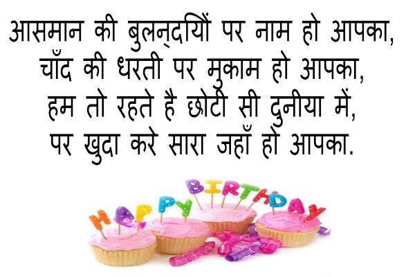 Happy-birthday-wishes-for-best-friend
