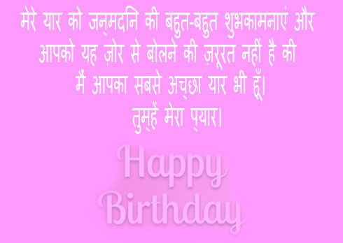 heart-touching-Happy-birthday-wishes-for-friend-in-hindi