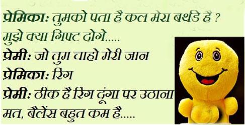 Birthday-jokes-in-hindi