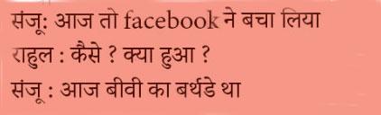 Birthday-jokes-in-hindi-for-wife