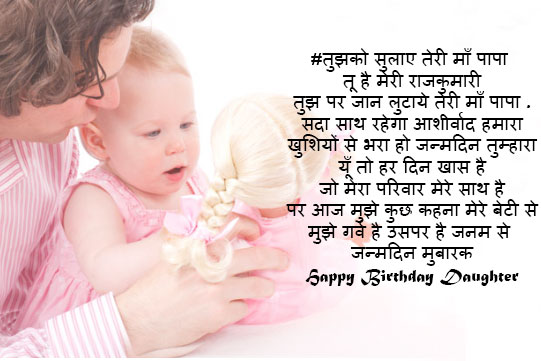 Birthday-sms-for-daughter