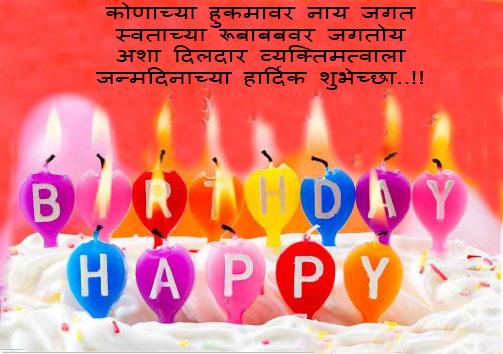 birthday-wishes-in-marathi-for-best-friend