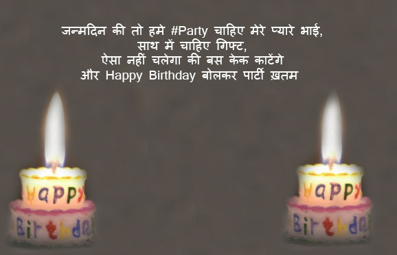 Funny-birthday-wishes-for-brother-in-hindi