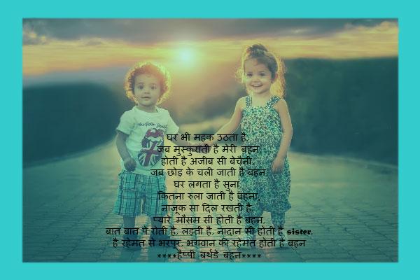 Happy-Birthday-Poem-for-Sister