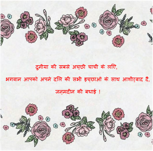 Birthday-wishes-for-Aunty-in-Hindi