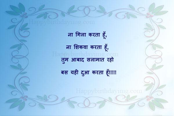 Happy-birthday-wishes-in-Hindi-Shayari