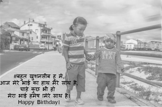 Happy-birthday-wishes-for-brother-in-hindi 2
