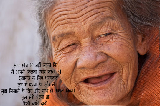 Happy-birthday-wishes-for-grandmother-in-hindi