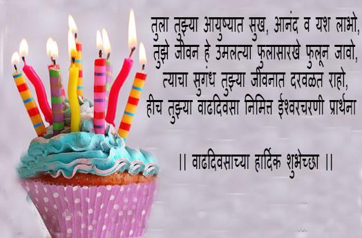 Birthday-message-in-marathi