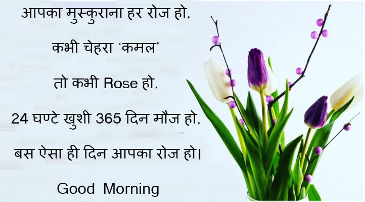 Good-morning-image-with-quotes