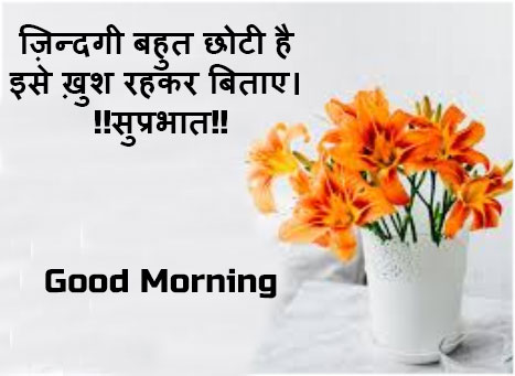 Good-morning-images-for-Whatsapp