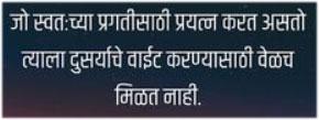 Marathi-suvichar-motivational
