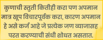 marathi-thoughts-on-life