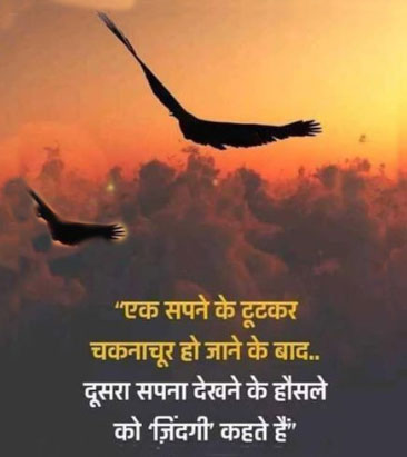 Thoughts-in-hindi-on-life