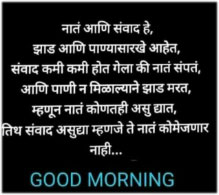 good-morning-messages-for-whatsapp