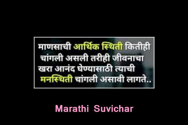 marathi-suvichar