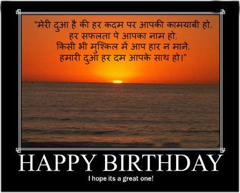 Birthday-status-for-brother-in-hindi
