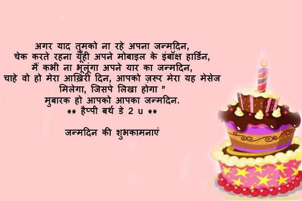 Happy-Birthday-wishes-in-Hindi-जन्मदिन-की-शुभकामनाएं