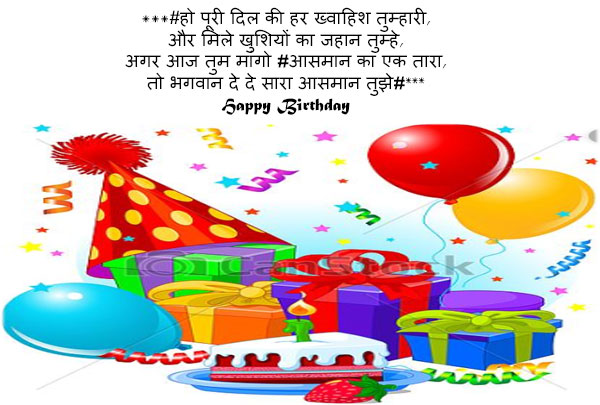 Happy-birthday-status-for-brother-in-hindi