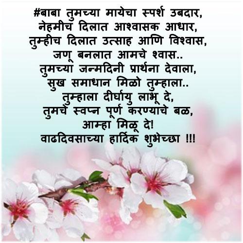 Birthday images marathi father