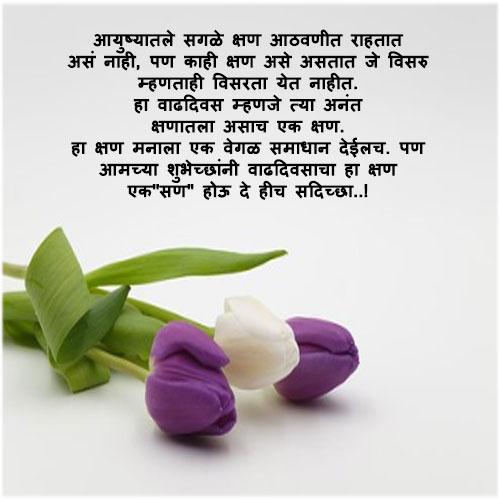 Birthday images marathi girlfriend