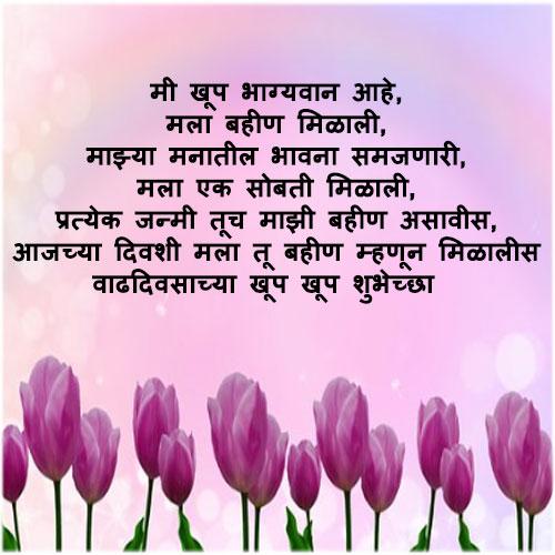 Birthday images marathi sister