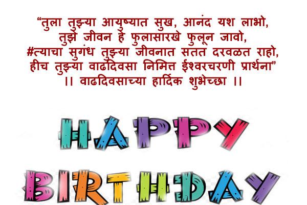 Birthday-wishes-for-best-friend-in-marathi