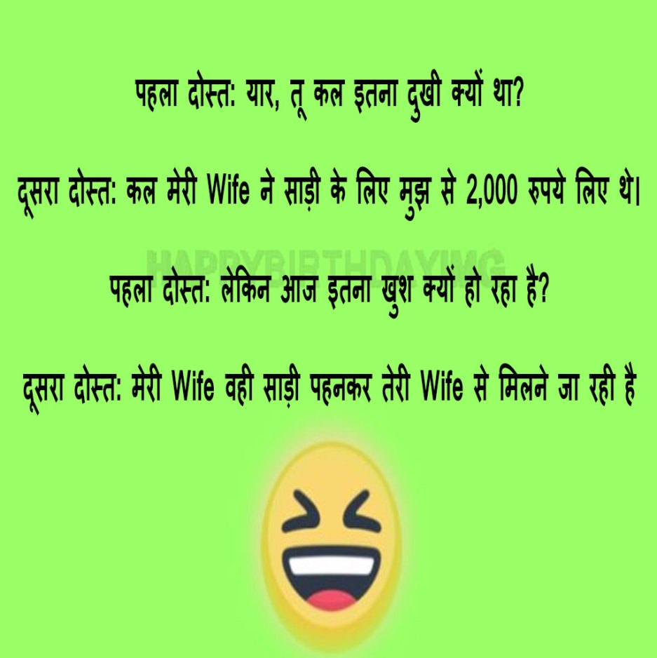 Two friends joke in Hindi on the wife for whatsapp images