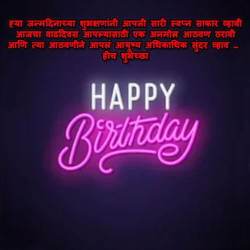 Happy Birthday wishes sms status for best friend in marathi